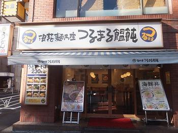 yoyogi-tsuru-maru1.jpg