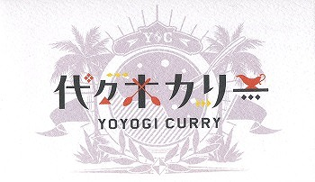 yoyogi-village11.jpg