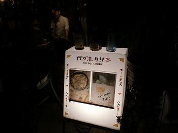 yoyogi-village4.jpg