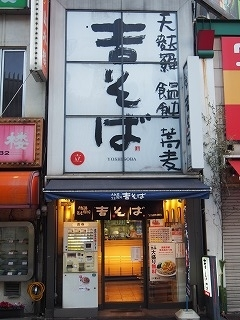 yoyogi-yoshisoba9.jpg