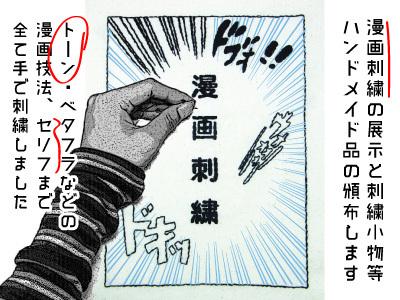 201804099漫画刺繍