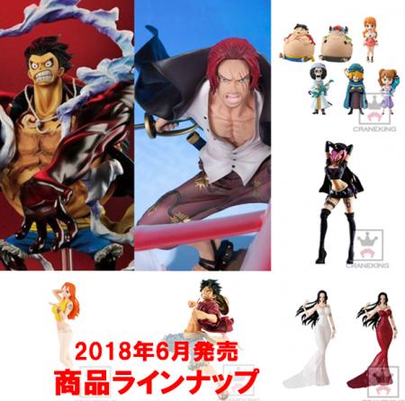 2018年6月発売ワンピースフィギュア