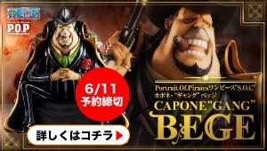 """バナー_P.O.P ワンピース S.O.C カポネ・""""ギャング""""ベッジ"""