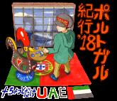 ポルトガル&UAE紀行18