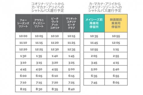 ShuttleSchedule.jpg