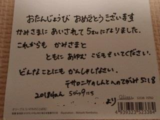 ブログ2 0510誕生会 (4)