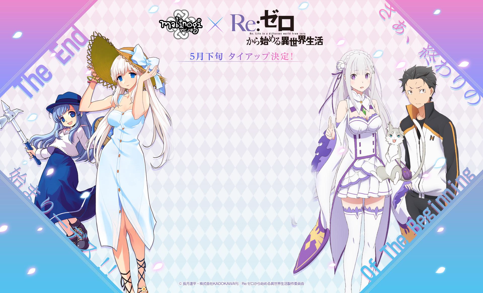 Re:ゼロ・WEBイベント