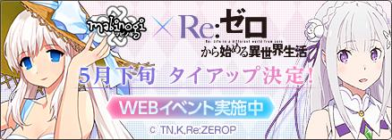 Re:ゼロ・バナー