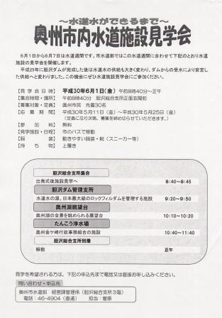 水道施設見学会参加者募集☆彡