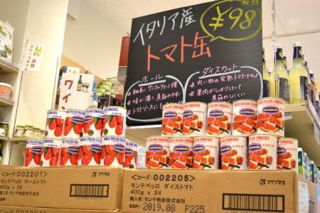 モンテベッロトマト缶