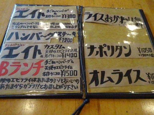 洋食エイト@平塚 (1)