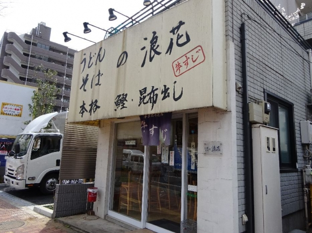 うどん浪花@本蓮沼 (1)