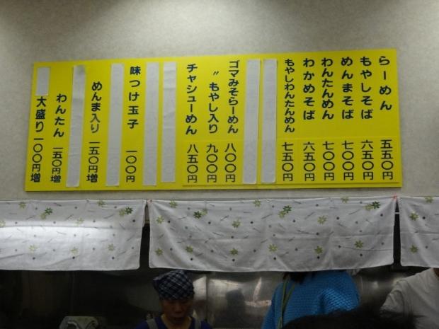 かいらく@王子その2 (1)