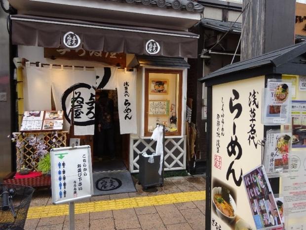 与ろゐ屋@浅草 (3)