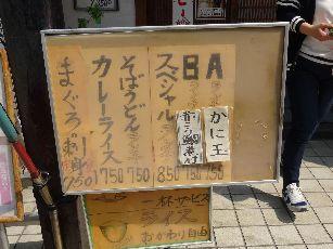 丹沢@王子 (4)