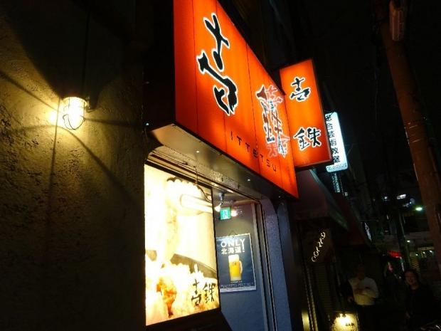 壱鉄@御徒町 (8)