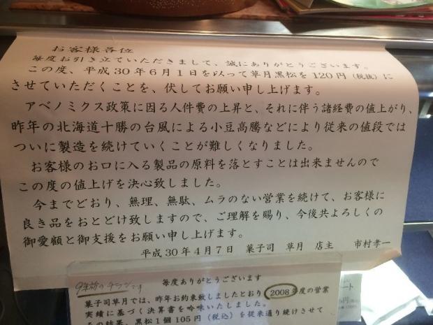 黒松@草月 (3)