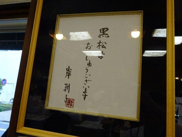 草月@東十条 (2)