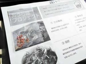 おうち畑プロジェクト