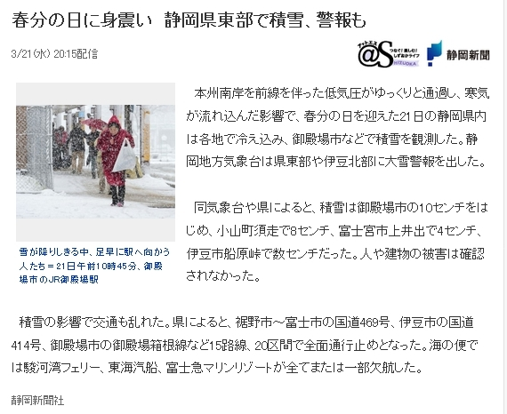 3 21 静岡積雪
