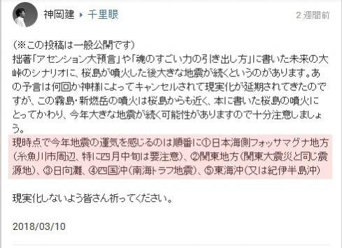 神岡健 2018年4月の地震予想