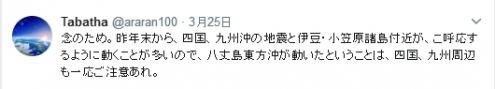 タバサ 八丈島→九州四国