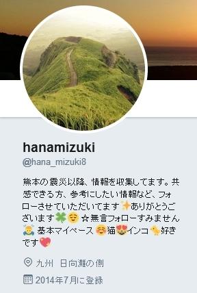 hanamizuki icon