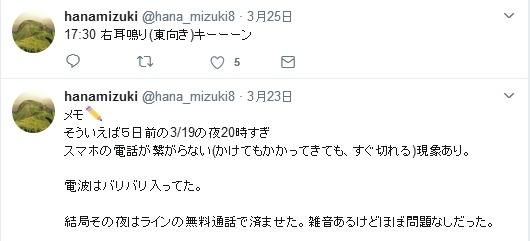 hanamizuki keen