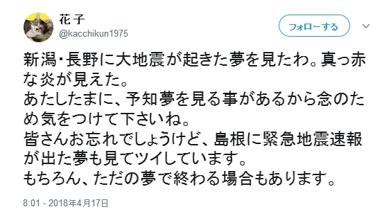 新潟・長野 花子
