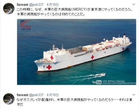 東京病院船
