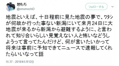 新潟で来月24日に地震