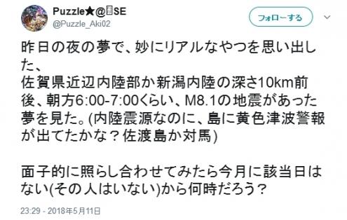 新潟地震 夢