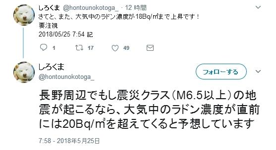 しろくま長野震災