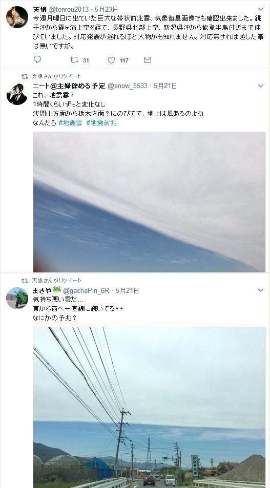 新潟長野巨大帯状雲