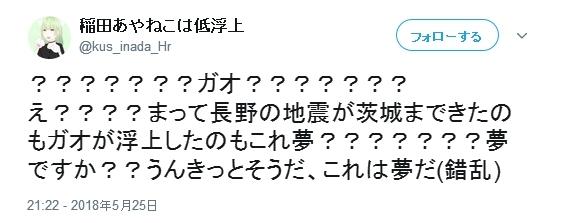 長野の地震が茨城に