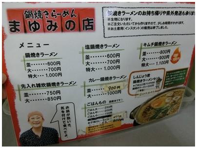 まゆみの店9