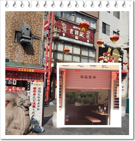 朝の南京町5