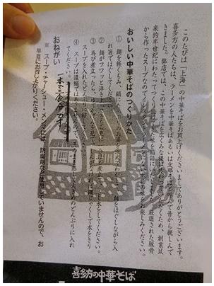 喜多方ラーメン(上海)2