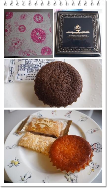 ケーニヒスクローネのお菓子23
