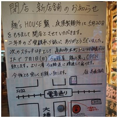 夜須製麺所7