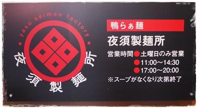 夜須製麺所9