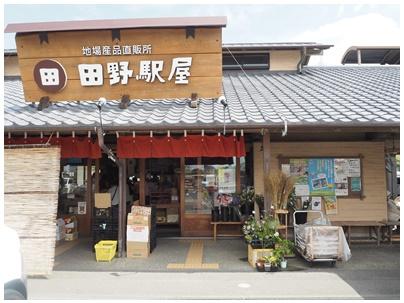 道の駅「田野駅屋」2