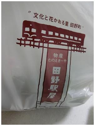 道の駅「田野駅屋」6