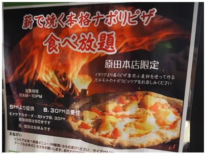 ピザ食べ放題1