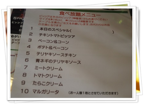 ピザ食べ放題3