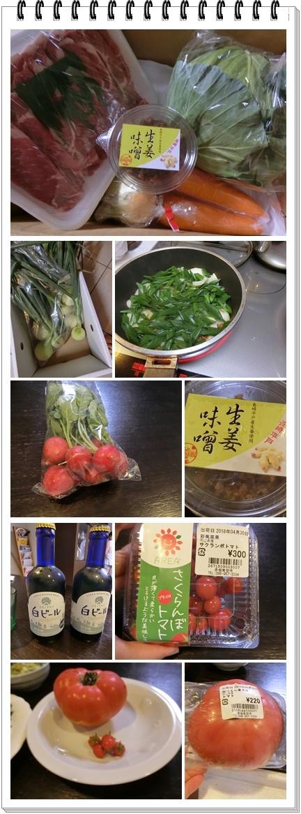 生姜焼き準備