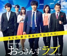 180423 TV朝日系ドラマ「おっさんずラブ」