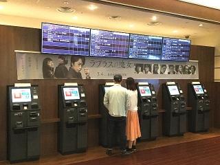 IMG_180501_1722 HAT神戸「109シネマ」券売機_VGA