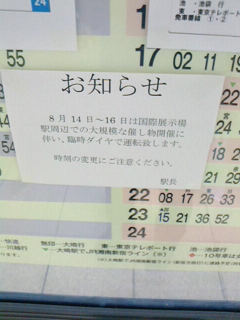 2015/08/14 新木場駅時刻表の張り紙
