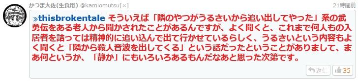 20180516_171447_chinese-noisemashine-hikeshi-kamiomutsu_togettercom-li-1227555.jpg